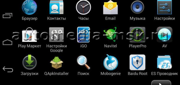 Навигационный блок на Android