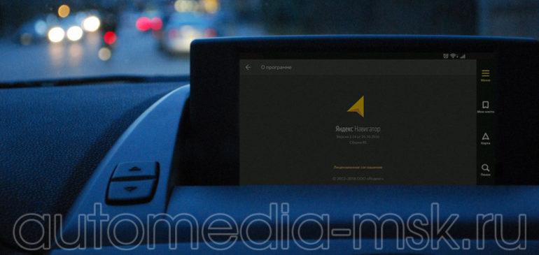 Установка навигации в BMW X3