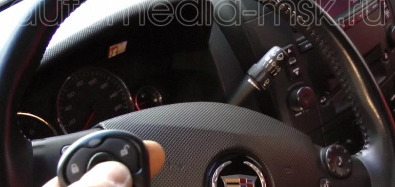 Установка сигнализации на Cadillac SRX