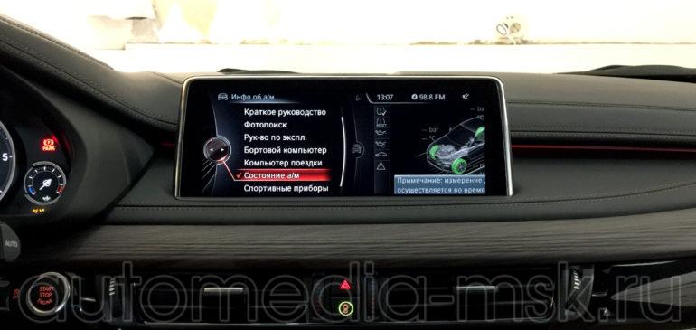 Установка навигационного блока QROI на BMW X6